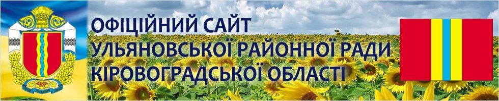 Офіційний сайт Ульяновської районної ради Кіровоградської області